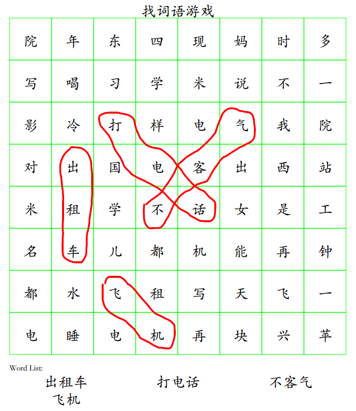 Chinese Word Puzzle Generator - 拼字謎 - Arch Chinese