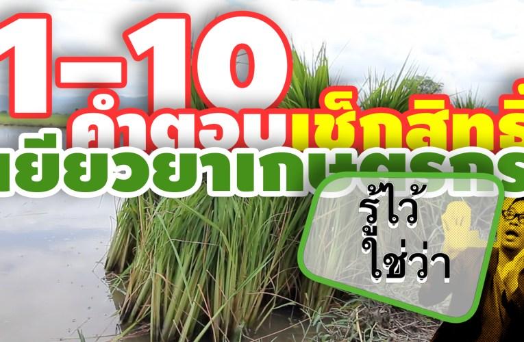 ถามตอบ เช็กสิทธิ์ #เยียวยาเกษตรกร 15,000 | รู้ไว้ใช่ว่า ep.9-10 |