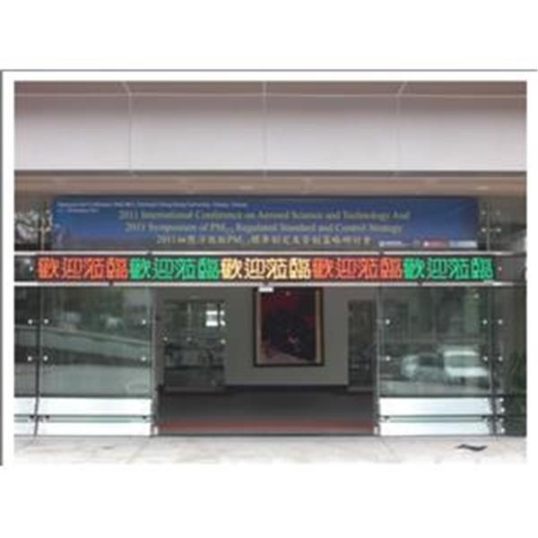 恆馳資訊有限公司-3色字幕機產品,瞬輝精密工業有限公司,其他電子元件代理商-1111商搜網
