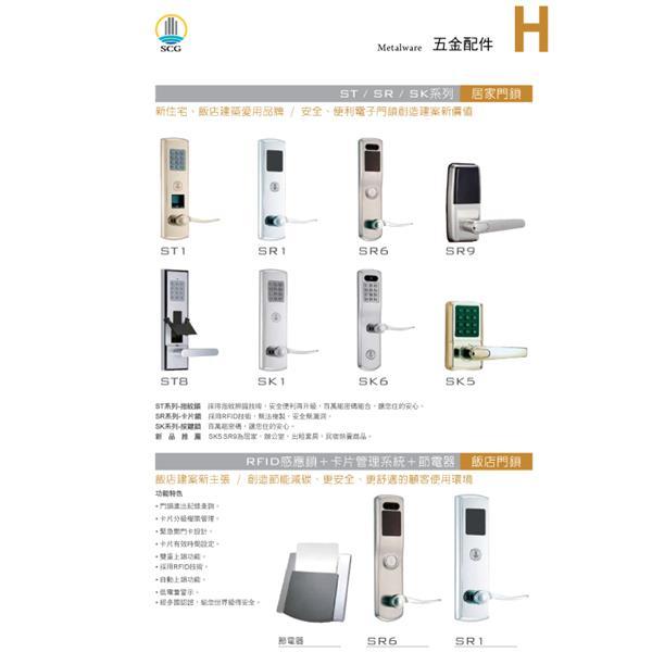 三綠科技股份有限公司-五金配件-11.產品編號58824