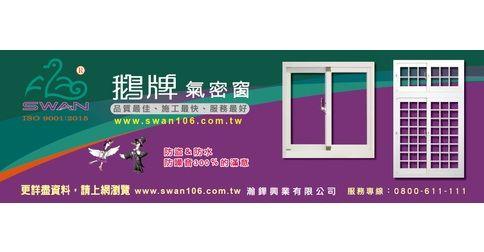 綠建築企業有限公司線上型錄72筆第4頁-亞洲建築專業網