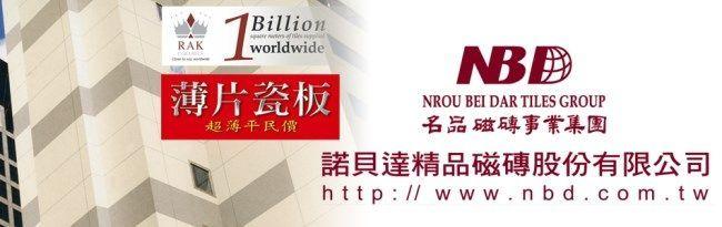 諾貝達精品磁磚:總代理進口銷售阿拉伯酋長大公國皇室品牌RAK。新北廠商-亞洲建築