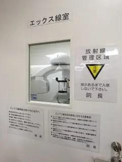 板橋区歯科医院のレントゲン室