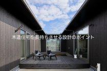 木造住宅の耐久性の画像