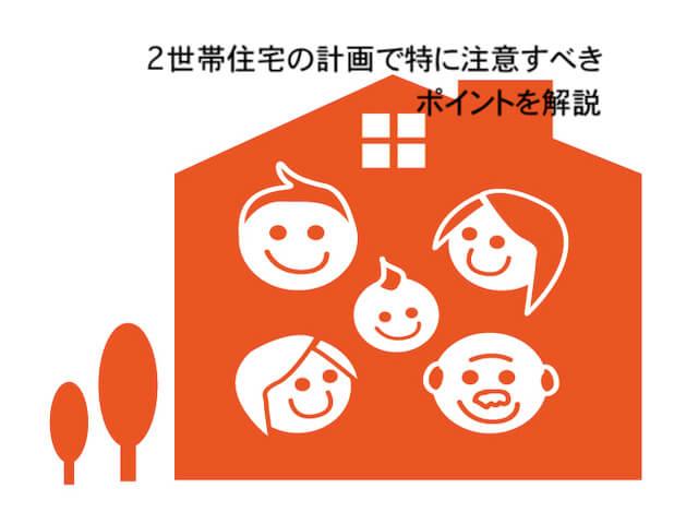 2世帯住宅説明画像