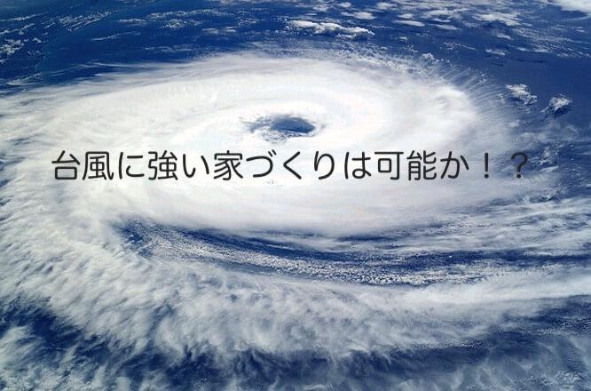 台風に強い家づくりの画像