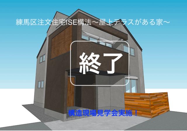 SE構法 構造現場見学会の画像