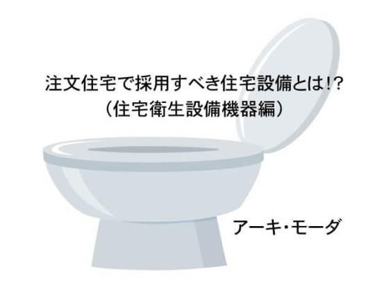 おすすめしたい住宅衛生設備機器の画像