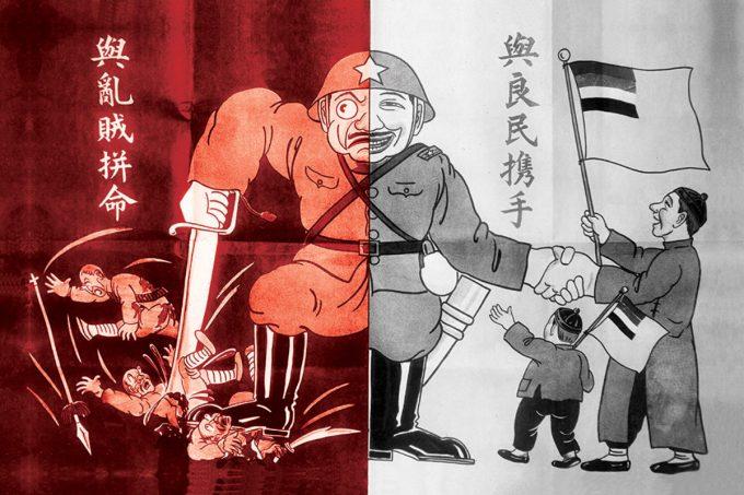 Invasión de Manchuria. Propaganda