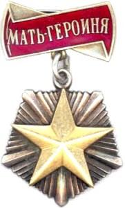 Medalla de Héroe/Heroína de la URSS. Algunas mujeres que habían formado parte de la contienda recibieron las suyas.