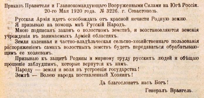 """Extracto de Prikaz Nº3226 del 20 de mayo de 1920: """"Para el pueblo la tierra y la voluntad de construir el estado"""" -General Wrangel-"""