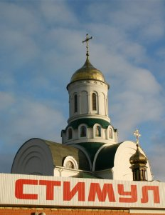 0320_Ukraine_Orthodox_Photo