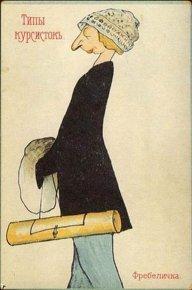, Ко дню студентов. Творчество талантливейшего карикатуриста начала двадцатого века Владимира Федоровича Кадулина, Авторская студия профессионального фотографа Сергея Рыжкова