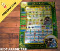 ARABIC TAB WITH SOUND EFFECT FOR KIDS LEARNING