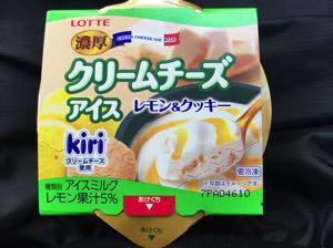 ローソン×kiri レモンアイス