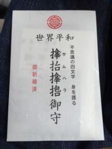 サムハラ神社のお守り