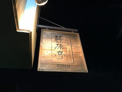 一宮 とんかつ屋 藤原亭