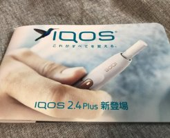 IQOS2.4Plus