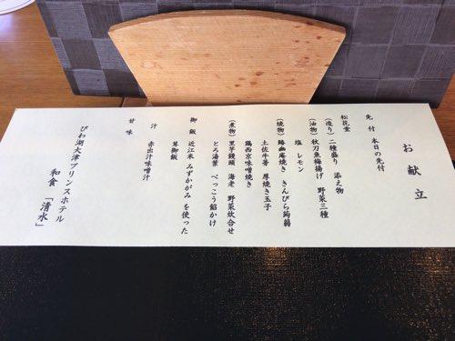 大津プリンスホテル 清水 メニュー