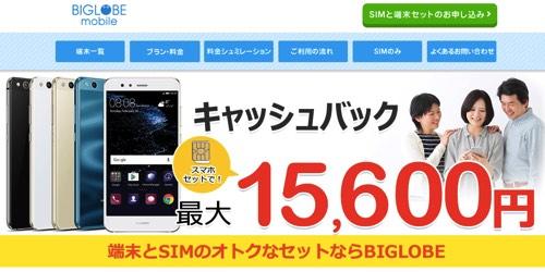 au iphone 格安SIM