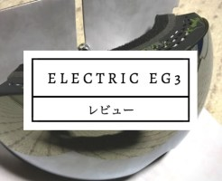 electric eg3 レビュー