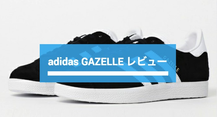 adidas gazelle レビュー