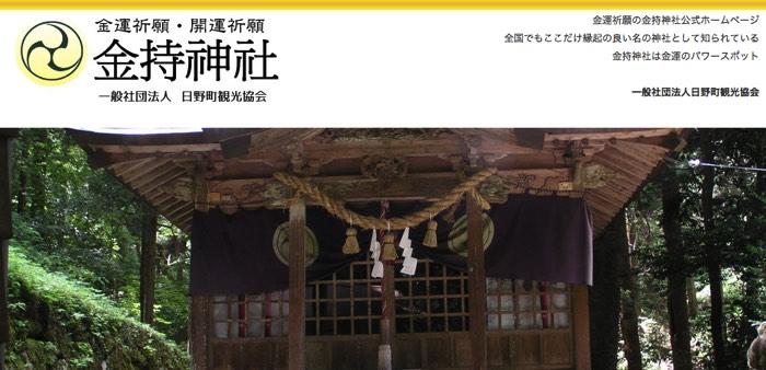 金持神社 鳥取