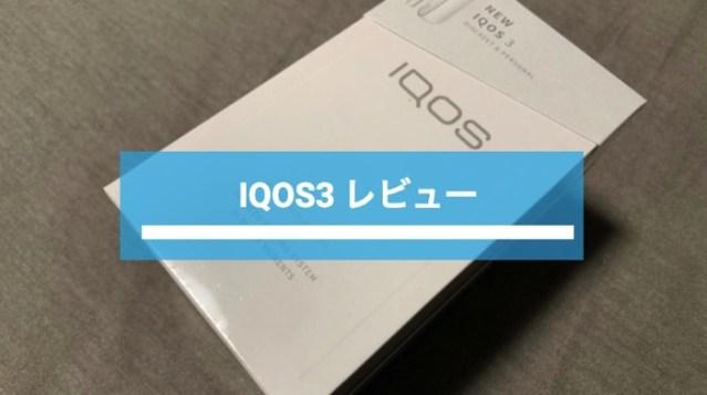 IQOS3 購入レビュー
