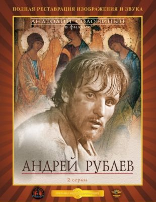 Andrej Rublëv di Andrej Tarkovskij - Locandina del film
