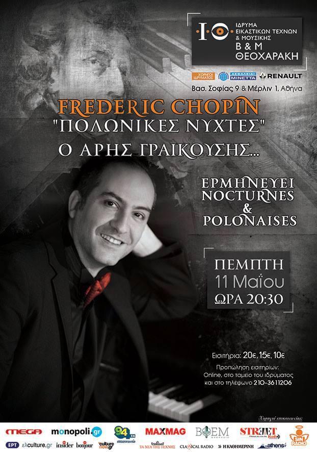 Άρης Γραικούσης Πολωνικές Νύχτες, Ίδρυμα Θεοχαράκη