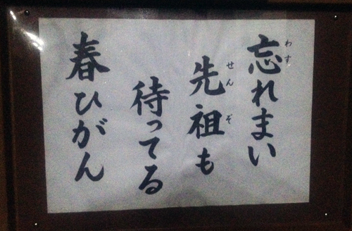 The third message in 2012 from a temple in Shinjuku, Tokyo