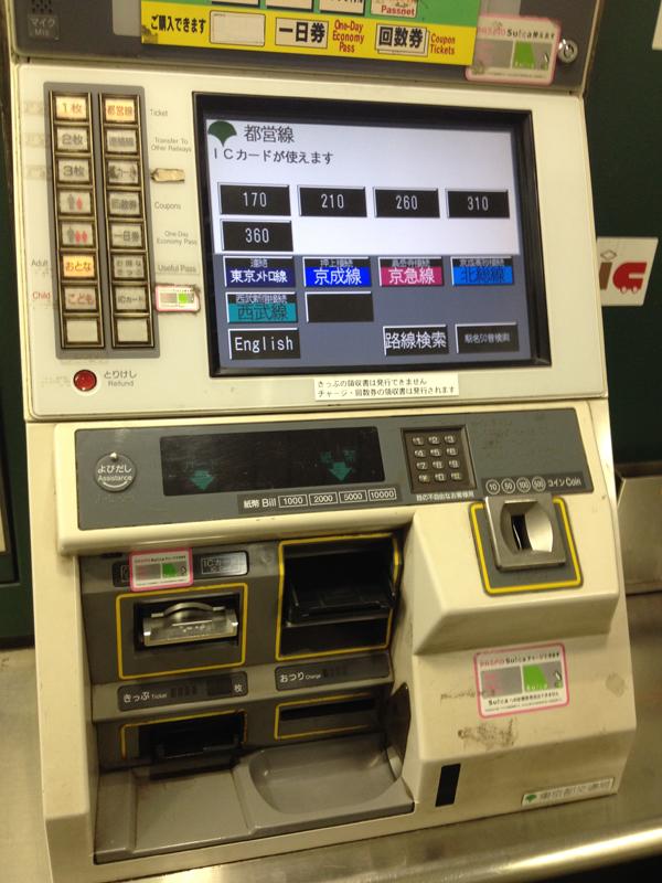 A ticket vending machine in Tokyo