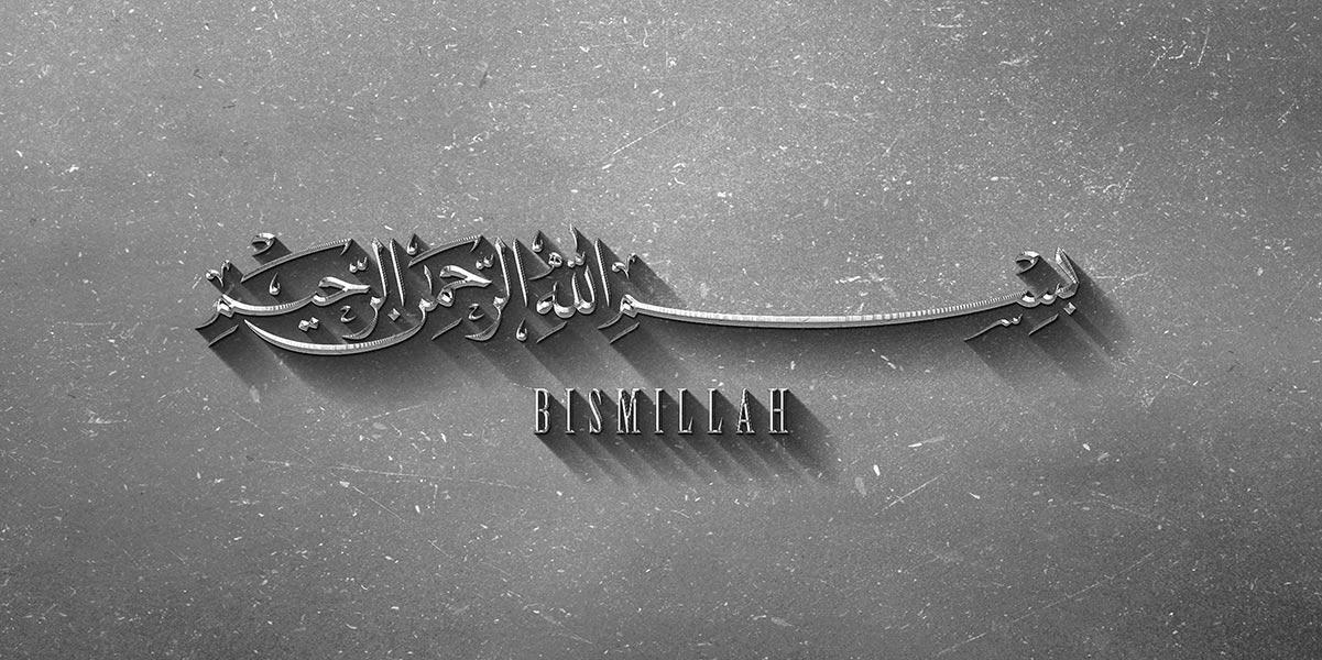 Tableau islam bismillah-gris