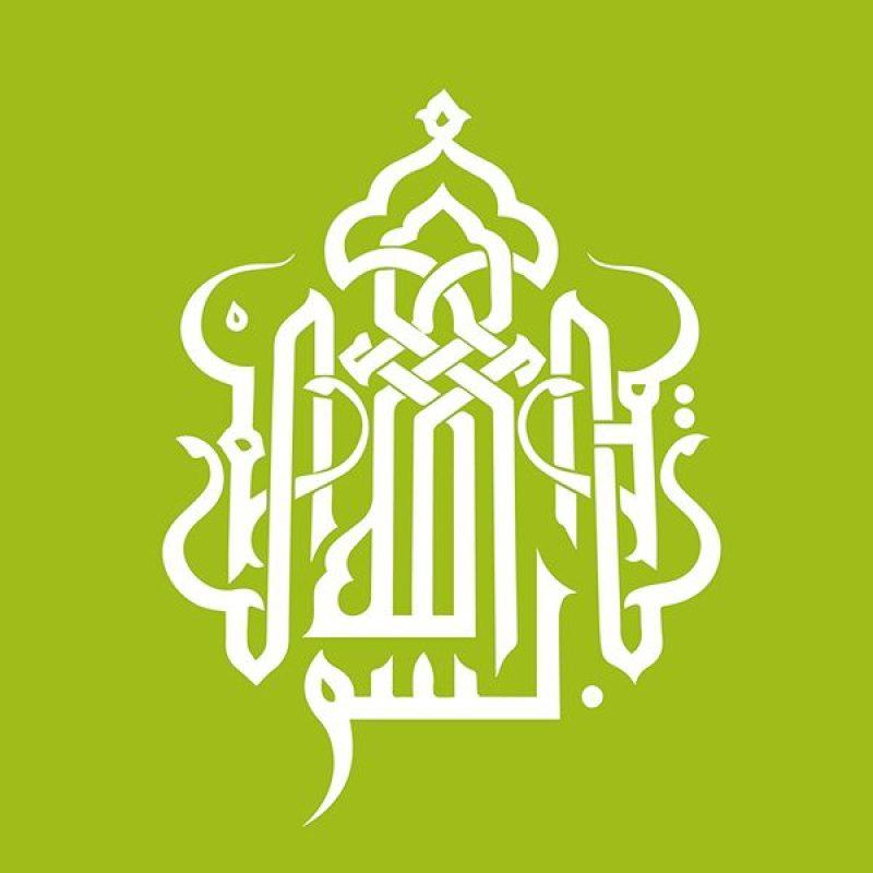 Tableau oriental calligraphie moderne vert