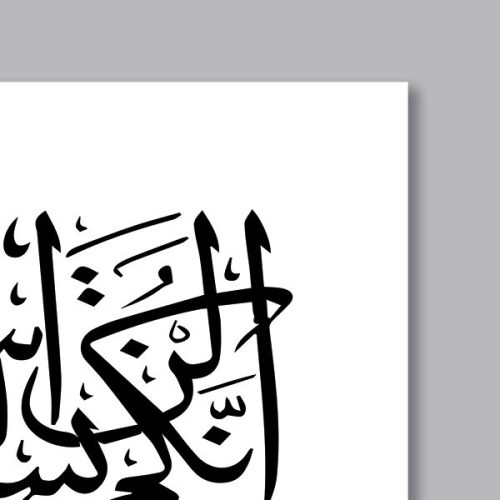 poster oriental sourate