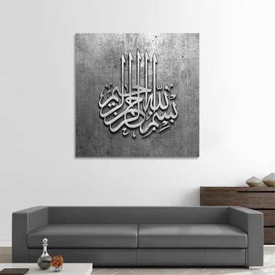 tableau islam coran bismillah