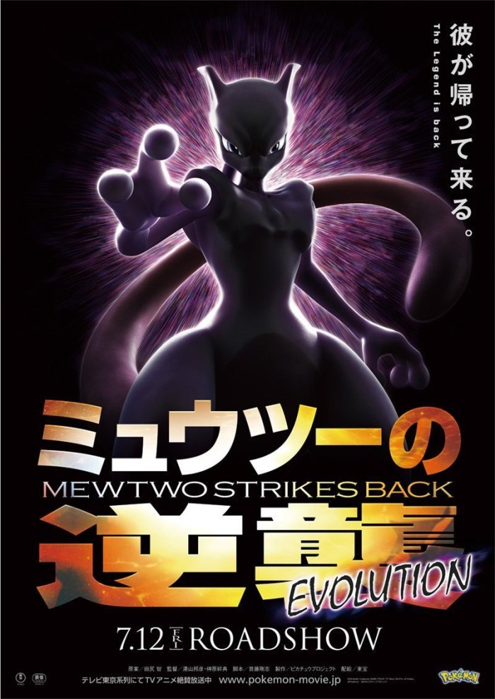 Pokémon: novo filme Mewtwo Strikes Back Evolution ganha primeiro trailer