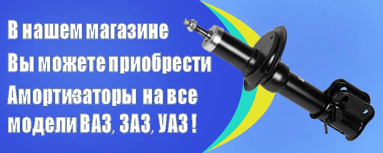 Амортизаторы ВАЗ,ЗАЗ,ГАЗ,УАЗ