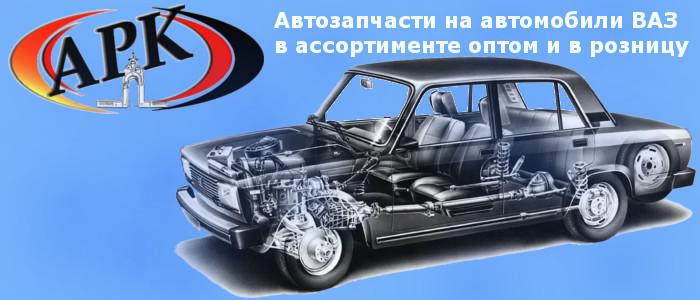 Автозапчасти на ВАЗ