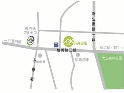 永康街住宿推薦 Ark Hotel - 臺北永康街住宿