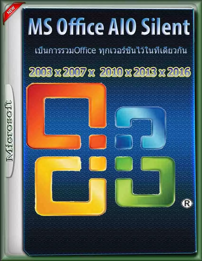 Microsoft Office 2003, 2007,2010, 2013, 2016 Silent & Full cr @ ck - The fastest Office installation