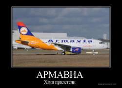 армяне, демотиватор