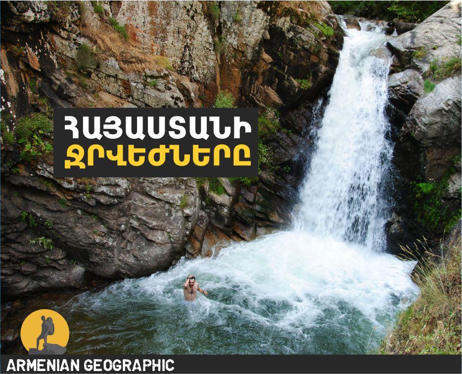 Հայաստանի ջրվեժները