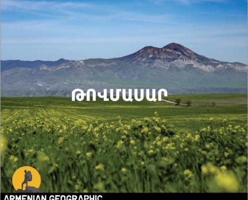 Թովմասար լեռ - Քաշաթաղ - Արցախ