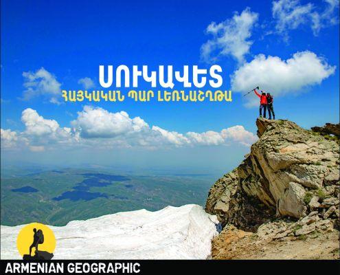Սուկավետ լեռ