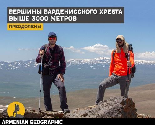 Вершины Варденисского хребта