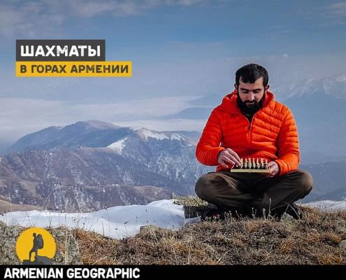 Шахматы в горах Армении