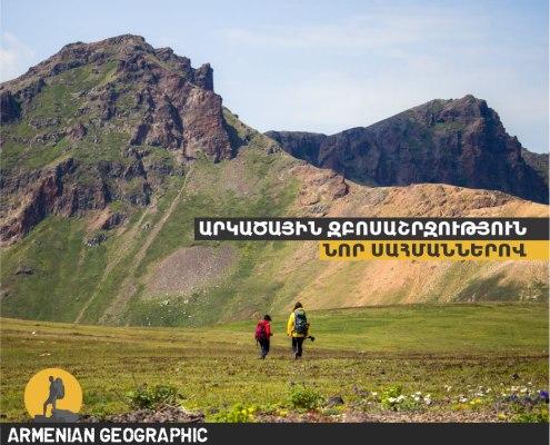 Հայաստանի արկածային զբոսաշրջությունը նոր սահմաններով