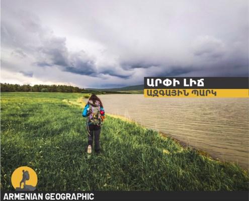 Արփի լիճ ազգային պարկ