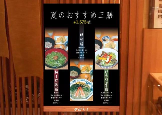 夏のおすすめ三膳POP